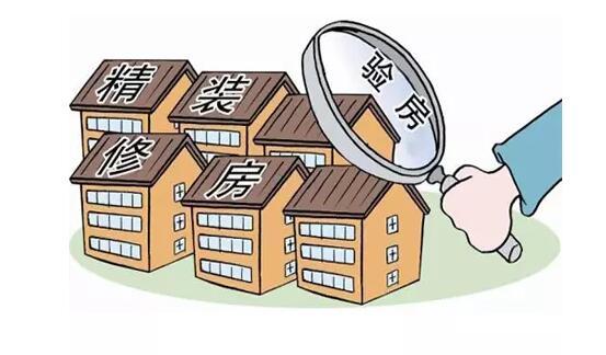 新手收房验房流程 新房应该怎么收